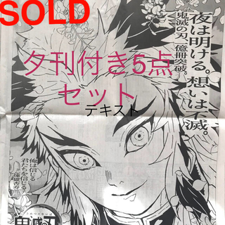 ニッケイビーピー(日経BP)のすみません、売れてしまいました。 鬼滅の刃 日経広告(キャラクターグッズ)