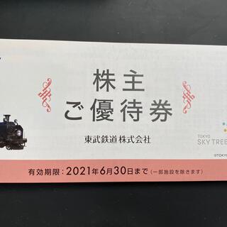 さとぷー様東武鉄道 株主ご優待券(その他)