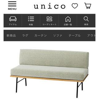 ウニコ(unico)のunico  FUNEAT(ファニート) ベンチバックレスト(ダイニングテーブル)