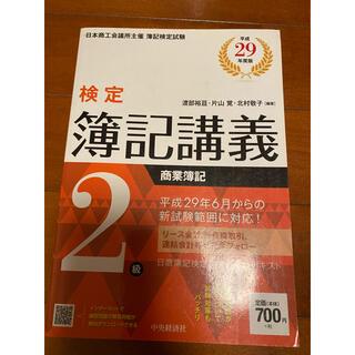 簿記講義 2級(資格/検定)