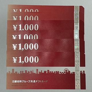 ミツビシ(三菱)の三菱地所グループ共通ギフトカード 6枚(ショッピング)