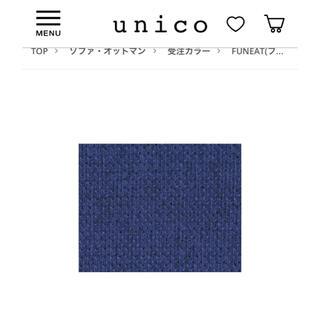 ウニコ(unico)のunico  FUNEATベンチアーム、ベンチバックレスト替えカバー 2つ(ダイニングチェア)