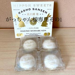 がっちゃん様 専用 萩の調べ 4個入り(菓子/デザート)
