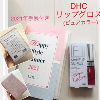 DHC - [早い者勝ち]DHCリップグロス ☆DHC手帳のセット