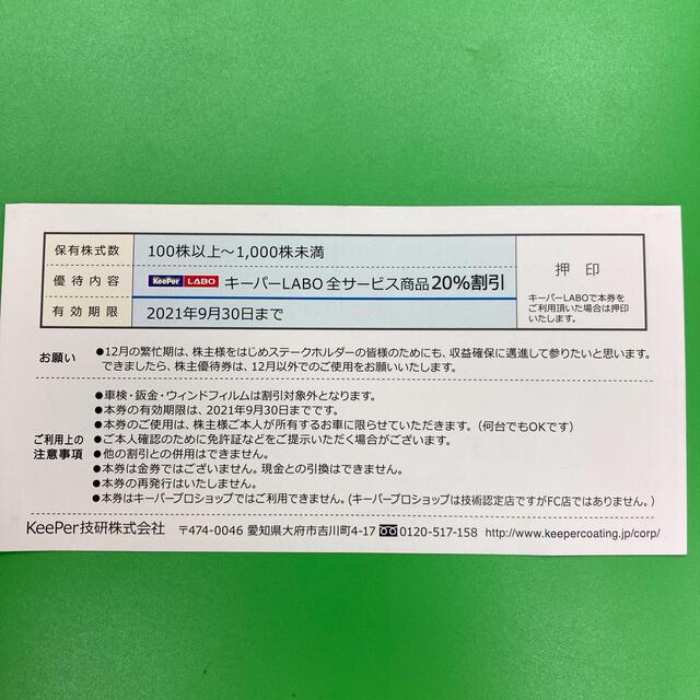 株価 キーパー 技研