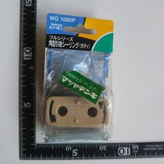 パナソニック(Panasonic)の角型引掛シーリング(ボディ)  WG 1000P  フルシリーズ  松下電工(天井照明)