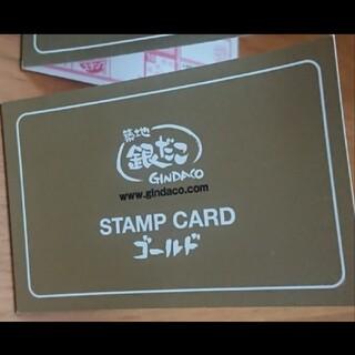 築地銀だこ 銀だこ ゴールドカード スタンプ満タン(フード/ドリンク券)