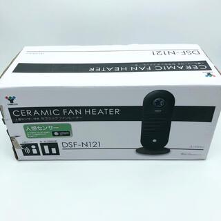ヤマゼン(山善)の[山善] 人体感知センサー付セラミックヒーターブラウン DSF-N121(T) (電気ヒーター)