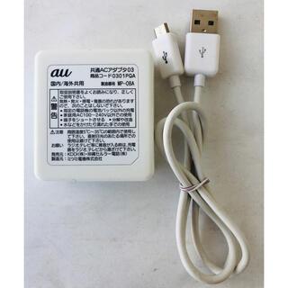 エーユー(au)のau 純正 充電器とケーブル 共通ACアダプタ03 0301PQA(バッテリー/充電器)