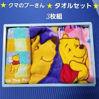 クマノプーサン(くまのプーさん)のDisney クマのプーさん ★タオルセット 3枚組★(タオル/バス用品)
