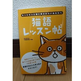 オーイズミ(OIZUMI)の猫語レッスン帖 もっともっと猫に愛されたいあなたへ(住まい/暮らし/子育て)
