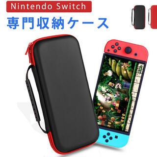ケース 耐衝撃 Nintendo Switch 収納ケース(その他)