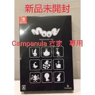 ニンテンドースイッチ(Nintendo Switch)のCampanulaさま専用 moon PREMIUM EDITION(家庭用ゲームソフト)