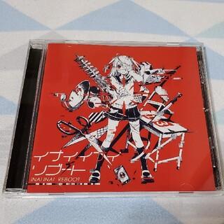 【美品】イナイイナイリブート  かいりきベア CD(ボーカロイド)