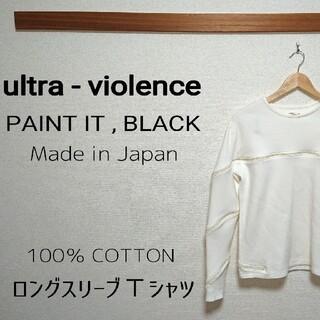 アルトラバイオレンス(ultra-violence)のultra-violence  [ PAINT IT, BLACK ] ロンT(Tシャツ/カットソー(七分/長袖))