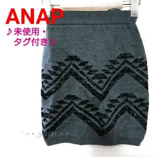 アナップ(ANAP)のネイティブ柄ニットSK♡ANAP アナップ Anap anap 未使用 タグ付き(ミニスカート)