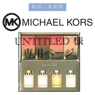 マイケルコース(Michael Kors)の値下げしました!【プレゼントに最適‼】マイケルコース 香水コフレセット(香水(女性用))
