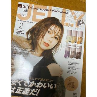 スライ(SLY)のJELLY 2月号付録 SLY マスクストラップ ネイルカラー(マニキュア)