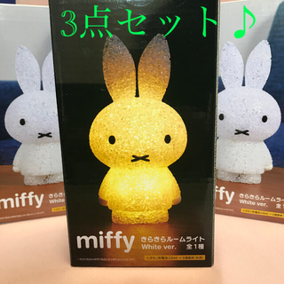 タイトー(TAITO)の【新品未開封】miffy きらきらルームライト White 3個セットナムコ限定(キャラクターグッズ)