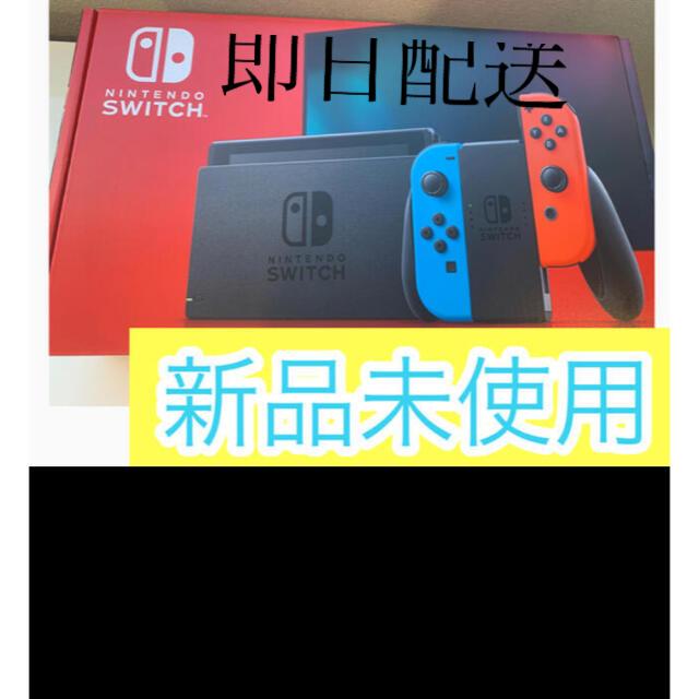Nintendo Switch(ニンテンドースイッチ)の新品未開封★Switch 任天堂スイッチ本体 ネオン ニンテンドウ エンタメ/ホビーのゲームソフト/ゲーム機本体(家庭用ゲーム機本体)の商品写真