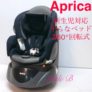Aprica - アップリカ*黒*新生児対応 回転式 平らなベッド型チャイルドシート*ディアターン