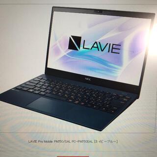 エヌイーシー(NEC)のNEC  LAVIE   ネイビーブルー新品未開封 PCーPM750SAL(ノートPC)