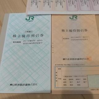 ジェイアール(JR)のJR東日本 株主優待券 割引券 4枚(その他)