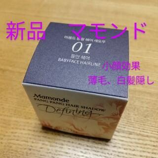 新品未開封 マモンド パンパンヘア シャドウ 01(白髪染め)