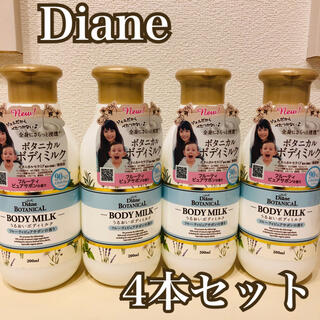 ダイアン ボタニカル ボディミルク フルーティピュアサボンの香り 4本 セット(ボディローション/ミルク)