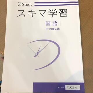 Z会スキマ学習  中学国文法(語学/参考書)
