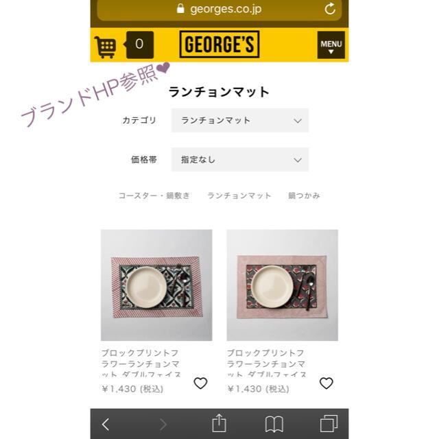 GEORGE COX(ジョージコックス)の新品未使用 George's ランチョンマット ベージュ インテリア/住まい/日用品のキッチン/食器(テーブル用品)の商品写真