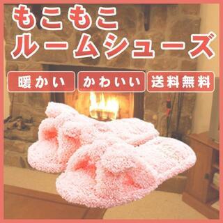 スリッパ もこもこ ルームシューズ 暖かい 韓国 新品 冬 ピンク レディース(サンダル)