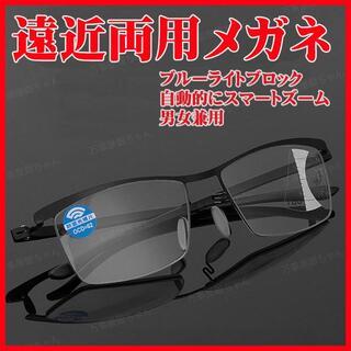 遠近両用メガネ 老眼鏡 +1.0 ブルーライトカット 境目のない 軽い 頑丈(サングラス/メガネ)