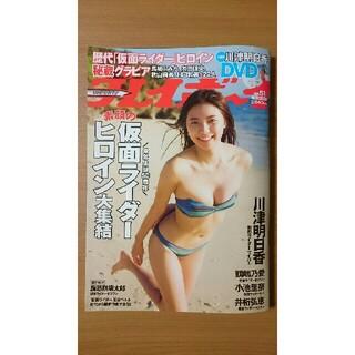 プレイボーイ(PLAYBOY)の週刊プレイボーイ No51 Dec 21st 2020 DVD付(アート/エンタメ/ホビー)