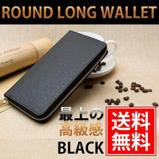 長財布 ラウンドファスナー メンズ レディース ブラック カード大容量 韓国 (長財布)
