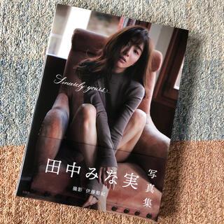 タカラジマシャ(宝島社)の 田中みな実写真集(女性タレント)