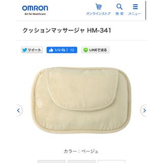 オムロン(OMRON)のオムロン♡クッションマッサージャー(ボディマッサージグッズ)