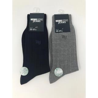 ミチコロンドン(MICHIKO LONDON)のグンゼ ミチコロンドン メンズソックス 送料無料 057足底かのこ編み2足セット(ソックス)