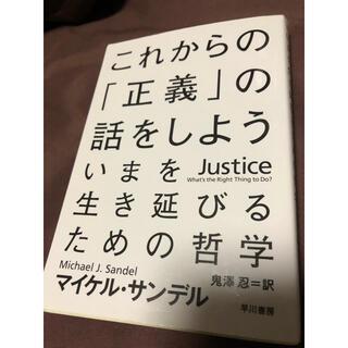 これから正義の話をしよう マイケル・サンデル 送料込み(文学/小説)