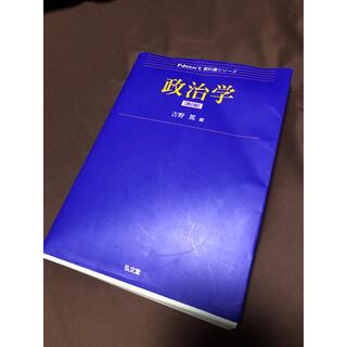 政治学 第2版 next教科書シリーズ 送料込み(人文/社会)