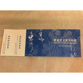 ミツビシ(三菱)の静嘉堂文庫美術館  2回分無料券(美術館/博物館)