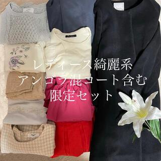 ナチュラルビューティーベーシック(NATURAL BEAUTY BASIC)のレディース 可愛い系 綺麗系 コート ワンピース トップス スカート まとめ売り(セット/コーデ)