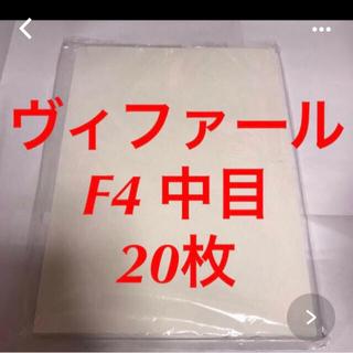 マルマン(Maruman)の20枚 水彩紙 ヴィフアール 中目 マルマン コットマン(スケッチブック/用紙)