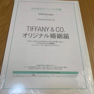 ティファニー(Tiffany & Co.)の婚姻届 ティファニー(結婚/出産/子育て)