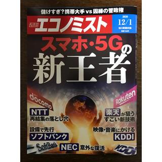 朝日新聞出版 - 週刊エコノミスト 12/1号