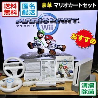 ウィー(Wii)の豪華Wii本体セット/マリオカートWii/Wiiリモコンプラス/ハンドル2個(家庭用ゲーム機本体)