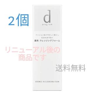 ディープログラム(d program)の資生堂 dプログラム 洗顔 2個セット(洗顔料)