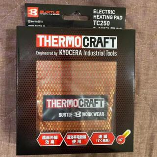 バートル(BURTLE)のバートル サーモクラフト 電熱パッド TC250 新品(その他)