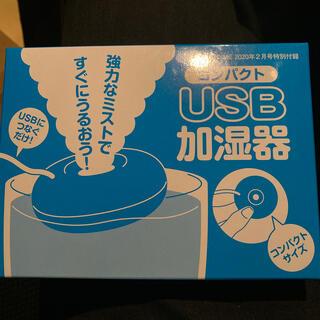 ショウガクカン(小学館)のDIME 2020年2月号付録 USB加湿器(その他)