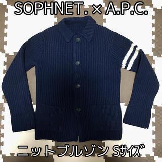 ソフネット(SOPHNET.)のSOPHNET. × A.P.C. ニットブルゾン ネイビー Sサイズ(ニット/セーター)